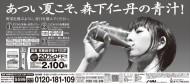 CLIENT:森下仁丹 CD:酒井 里江(森下仁丹デザイン室) SIZE:新聞5段