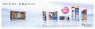 CLIENT:森下仁丹 CD:酒井 里江(森下仁丹デザイン室) SIZE:電飾看板 1220 X 3600mm