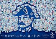 CLIENT:森下仁丹 CD:酒井 里江(森下仁丹デザイン室)