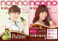 non-no × glico Palitte CLIENT:江崎グリコ