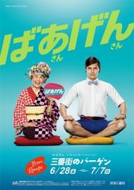 阪急三番街 2013夏バーゲン CLIENT:阪急阪神ビルマネジメント