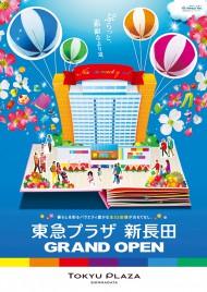 東急プラザ 新長田 GRAND OPEN CLIENT:東急不動産