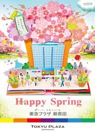 東急プラザ 新長田 Happy Spring CLIENT:東急不動産