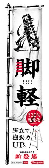 脚軽 ASHIGARU CLIENT:長谷川工業