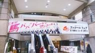 阪急三番街 2014冬バーゲン CLIENT:阪急阪神ビルマネジメント