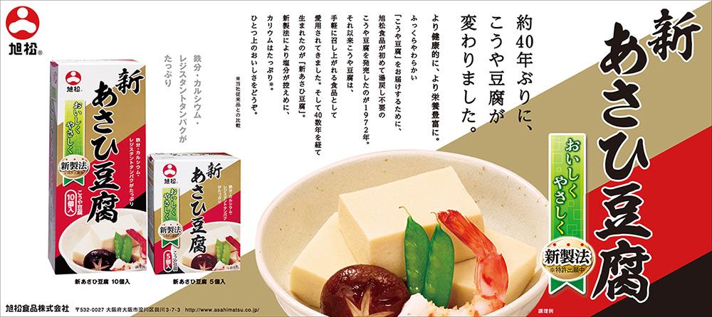 新 あさひ豆腐  CLIENT:旭松食品
