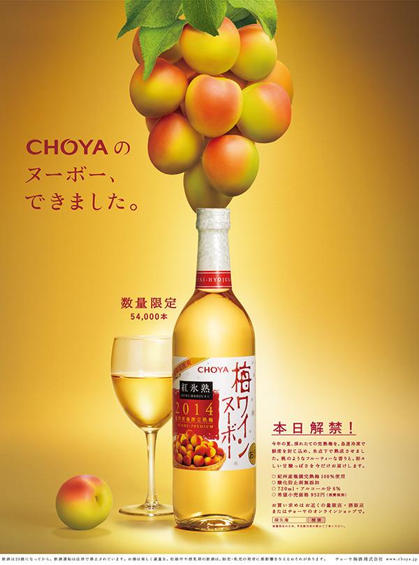 梅ワインヌーボー  CLIENT:チョーヤ梅酒