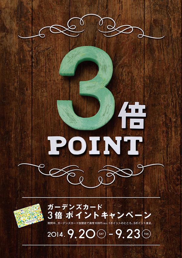 阪急西宮ガーデンズ 3倍ポイントキャンペーン CLIENT:阪急阪神ビルマネジメント
