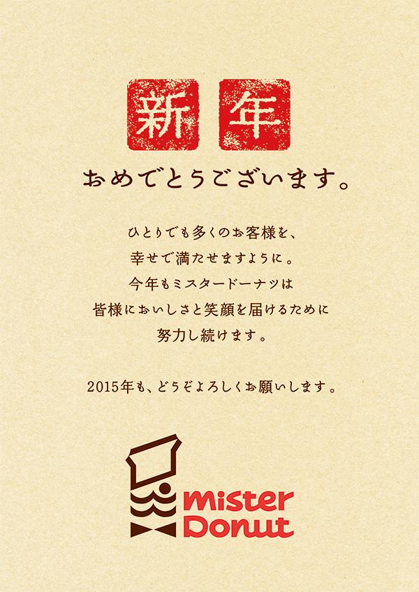 ミスタードーナツ2015  CLIENT:ダスキン