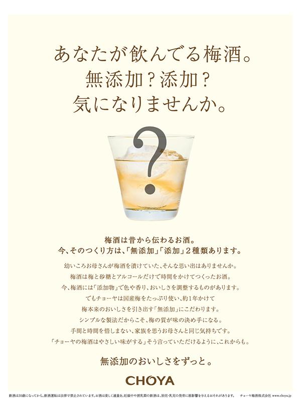 CLIENT:チョーヤ梅酒