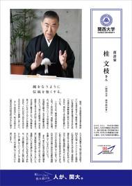 関西大学 人が関大シリーズ 週刊新潮