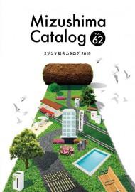 ミズシマ工業 カタログ表紙
