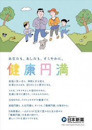 日本新薬 企業広告