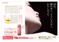suntory wellness Liftage