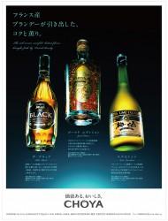 CHOYAブランデー/新聞広告