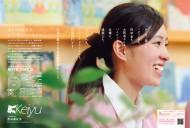 KEIYU 雑誌広告2016 CLIENT:恵由福祉会