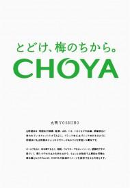 CHOYA企業メッセージ