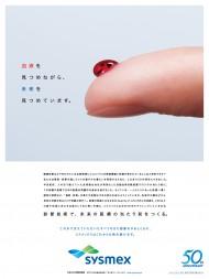 シスメックス 企業広告新聞15段