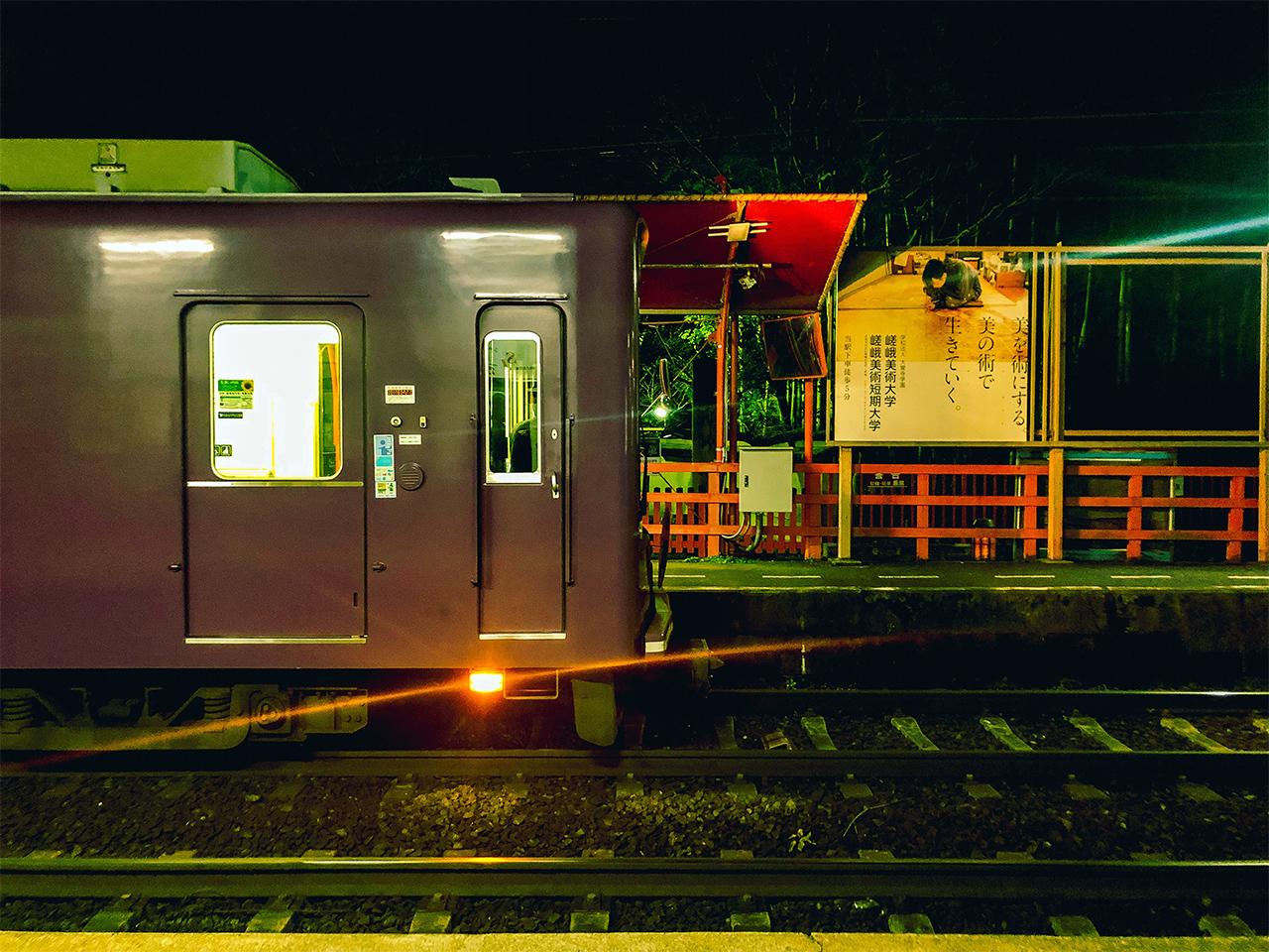 yama_train